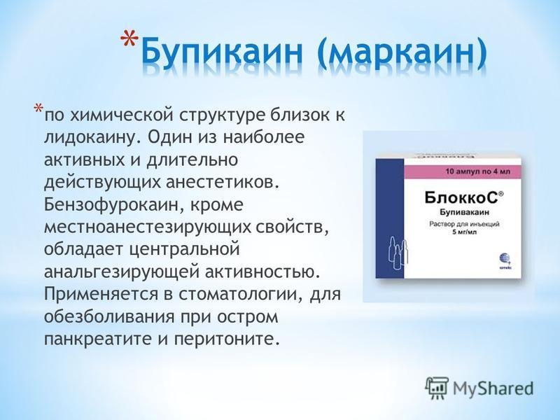 * по химической структуре близок к лидокаину. Один из наиболее активных и длительно действующих анестетиков. Бензофурокаин, кроме местноанестезирующих свойств, обладает центральной анальгезирующей активностью. Применяется в стоматологии, для обезболи