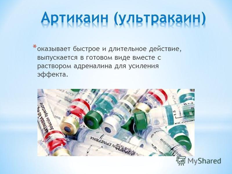* оказывает быстрое и длительное действие, выпускается в готовом виде вместе с раствором адреналина для усиления эффекта.
