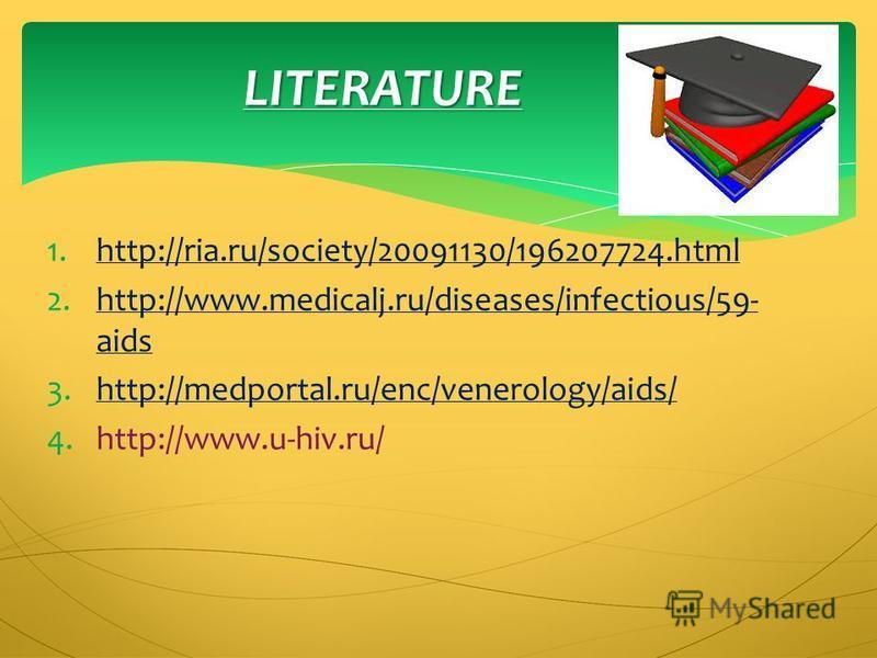 LITERATURE 1.http://ria.ru/society/20091130/196207724.htmlhttp://ria.ru/society/20091130/196207724.html 2.http://www.medicalj.ru/diseases/infectious/59- aidshttp://www.medicalj.ru/diseases/infectious/59- aids 3.http://medportal.ru/enc/venerology/aids