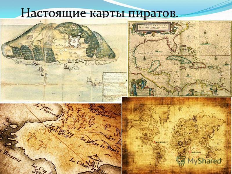 Настоящие карты пиратов.