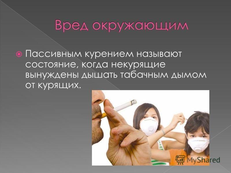 Пассивным курением называют состояние, когда некурящие вынуждены дышать табачным дымом от курящих.