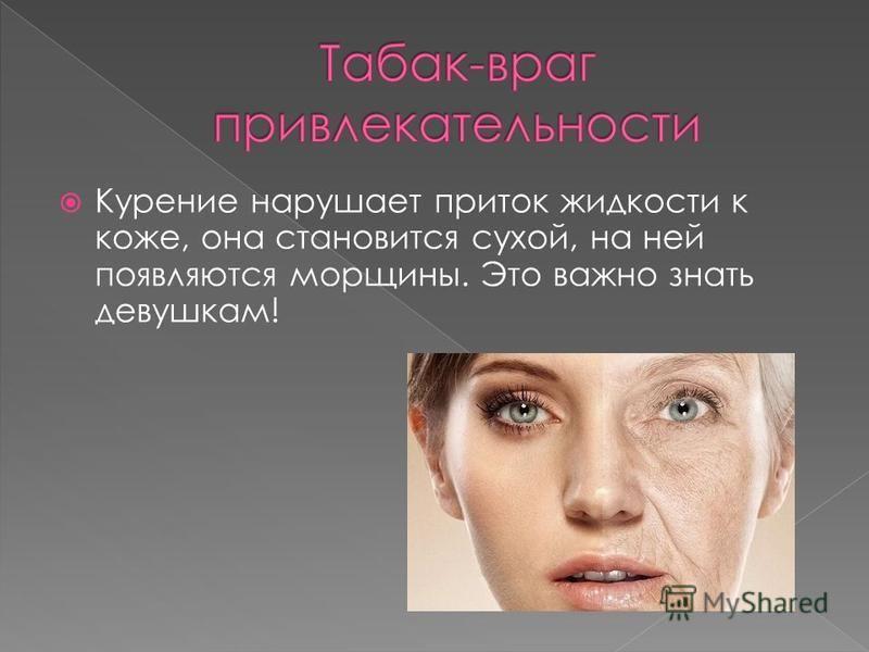 Курение нарушает приток жидкости к коже, она становится сухой, на ней появляются морщины. Это важно знать девушкам!