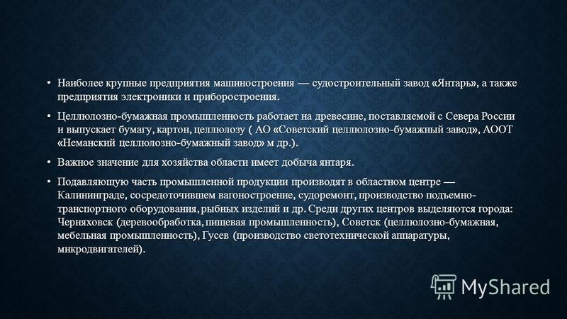 Наиболее крупные предприятия машиностроения судостроительный завод « Янтарь », а также предприятия электроники и приборостроения.Наиболее крупные предприятия машиностроения судостроительный завод « Янтарь », а также предприятия электроники и приборос