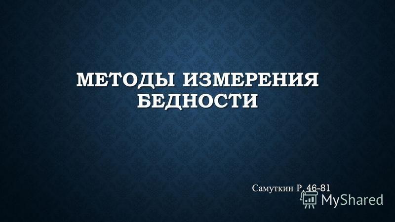 МЕТОДЫ ИЗМЕРЕНИЯ БЕДНОСТИ Самуткин Р. 46-81