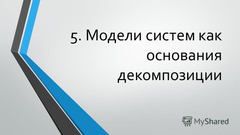 5. Модели систем как основания декомпозиции