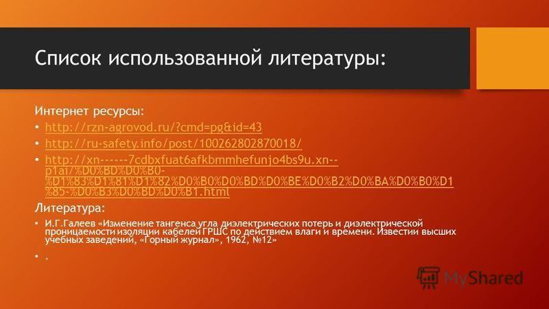 Список использованной литературы: Интернет ресурсы: http://rzn-agrovod.ru/?cmd=pg&id=43 http://ru-safety.info/post/100262802870018/ http://xn------7cdbxfuat6afkbmmhefunjo4bs9u.xn-- p1ai/%D0%BD%D0%B0- %D1%83%D1%81%D1%82%D0%B0%D0%BD%D0%BE%D0%B2%D0%BA%D