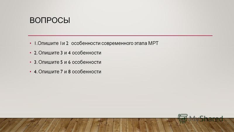 ВОПРОСЫ 1. Опишите 1 и 2 особенности современного этапа МРТ 2. Опишите 3 и 4 особенности 3. Опишите 5 и 6 особенности 4. Опишите 7 и 8 особенности