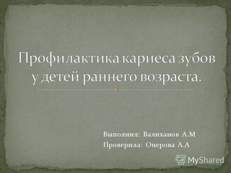 Выполнил: Валиханов А.М Проверила: Онерова А.А