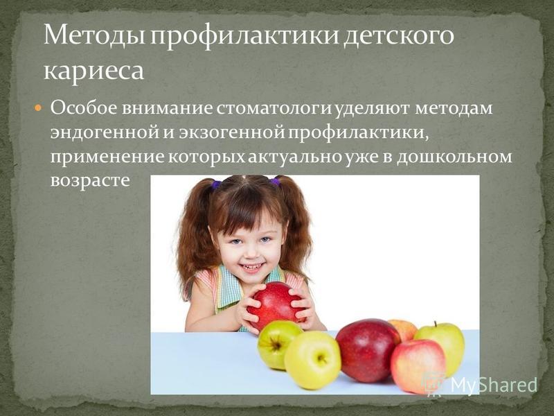 Особое внимание стоматологи уделяют методам эндогенной и экзогенной профилактики, применение которых актуально уже в дошкольном возрасте