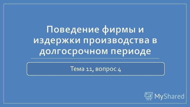 Тема 11, вопрос 4