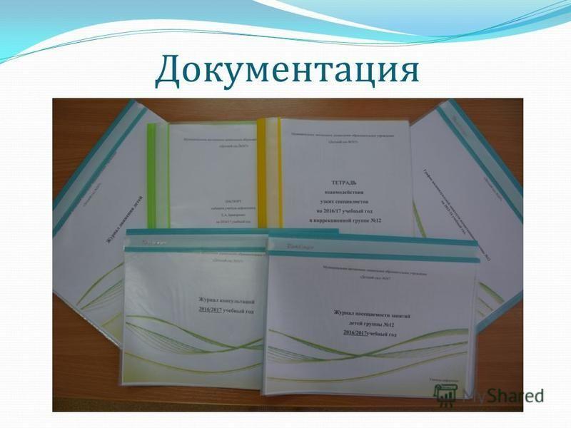 Документация