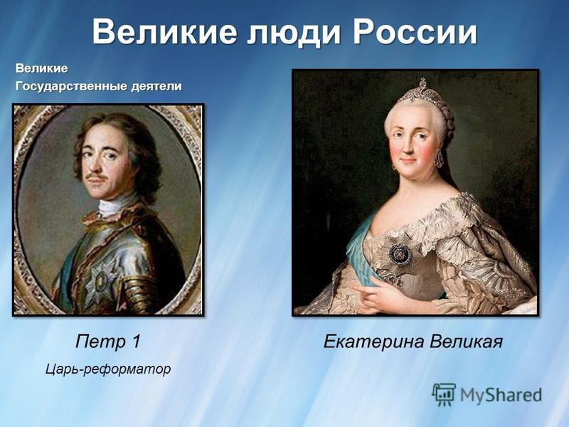 Великие люди России Великие Государственные деятели Петр 1 Царь-реформатор Екатерина Великая