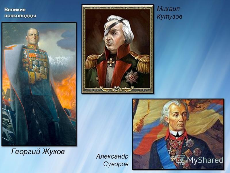 Великиеполководцы Александр Суворов Георгий Жуков Михаил Кутузов