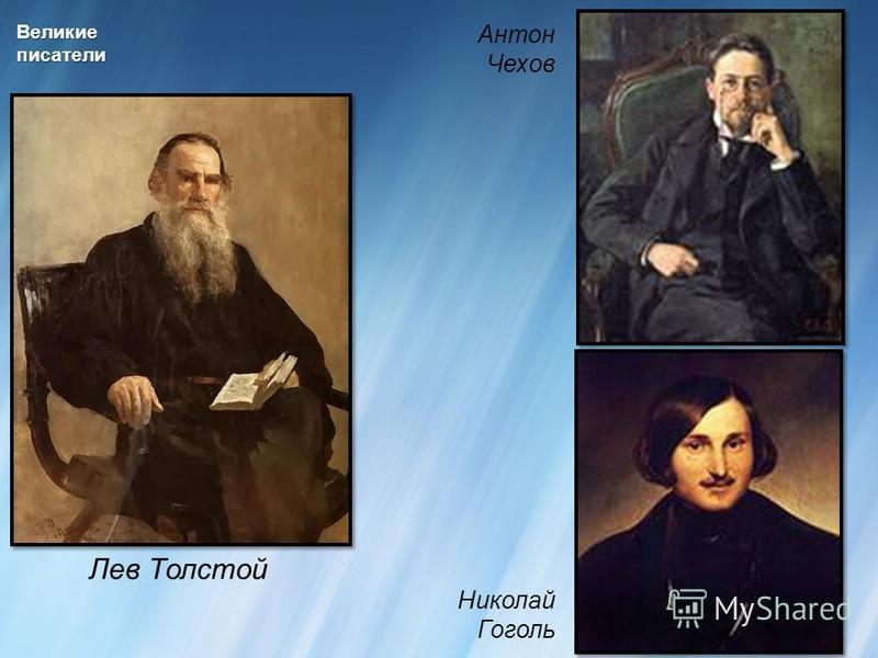 Великиеписатели Николай Гоголь Лев Толстой Антон Чехов