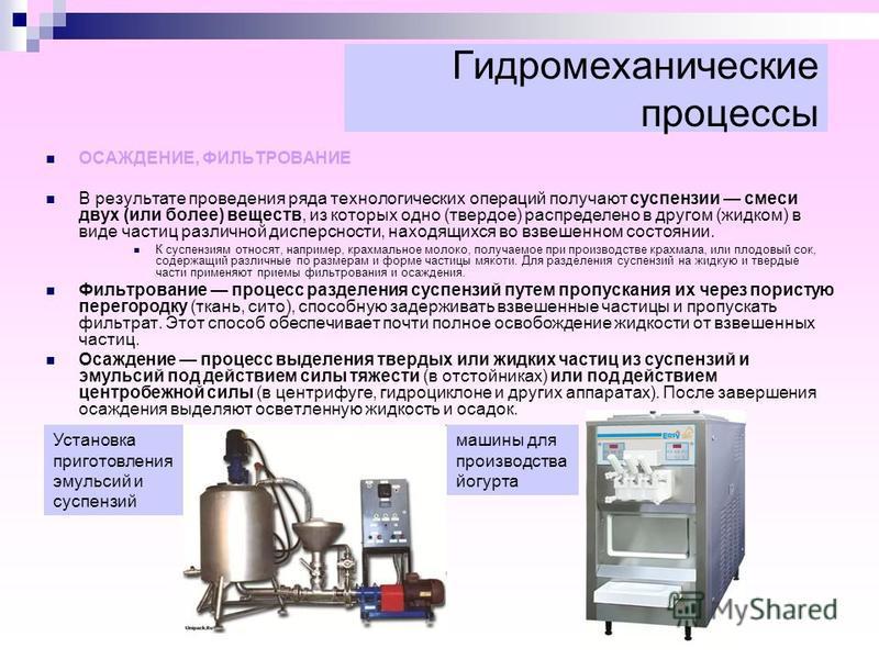 Гидромеханические процессы ОСАЖДЕНИЕ, ФИЛЬТРОВАНИЕ В результате проведения ряда технологических операций получают суспензии смеси двух (или более) веществ, из которых одно (твердое) распределено в другом (жидком) в виде частиц различной дисперсности,