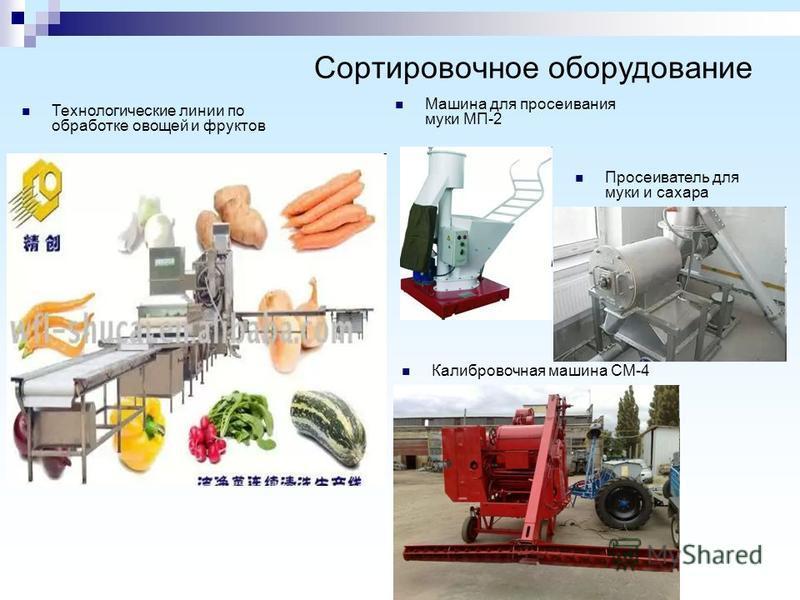 Сортировочное оборудование Машина для просеивания муки МП-2 Просеиватель для муки и сахара Калибровочная машина СМ-4 Технологические линии по обработке овощей и фруктов