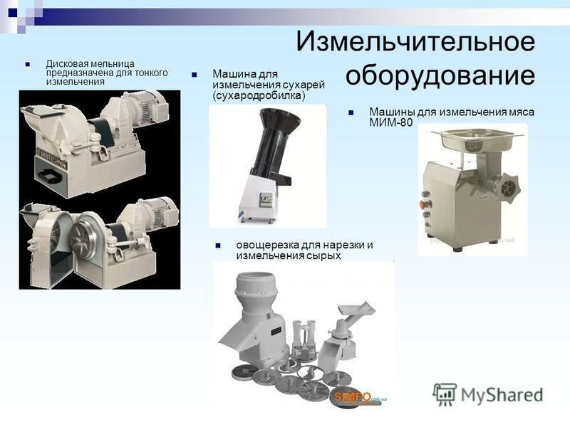 Измельчительное оборудование Дисковая мельница предназначена для тонкого измельчения Машина для измельчения сухарей (сахародробилка) Машины для измельчения мяса МИМ-80 овощерезка для нарезки и измельчения сырых