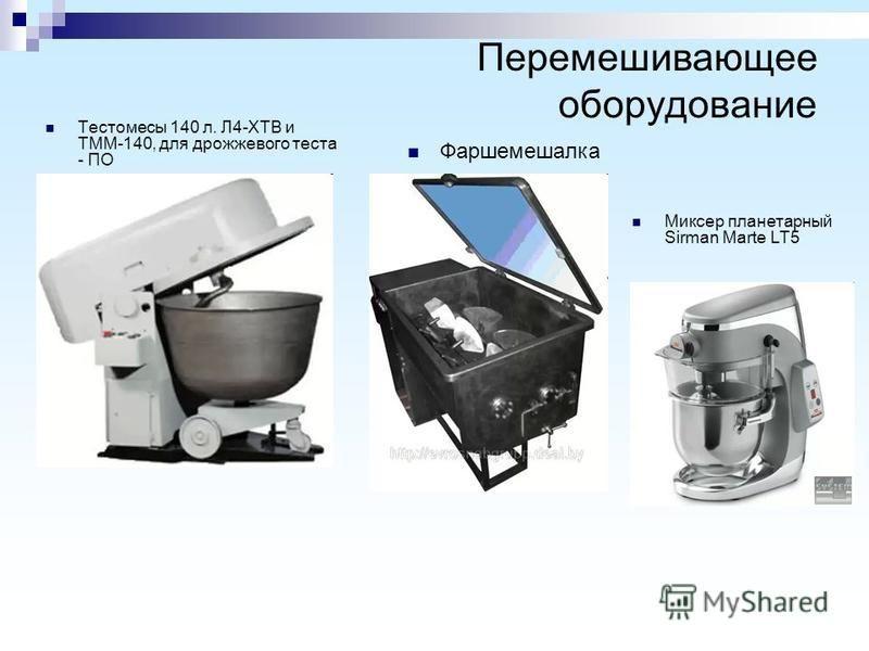 Перемешивающее оборудование Тестомесы 140 л. Л4-ХТВ и ТММ-140, для дрожжевого теста - ПО Фаршемешалка Миксер планетарный Sirman Marte LT5