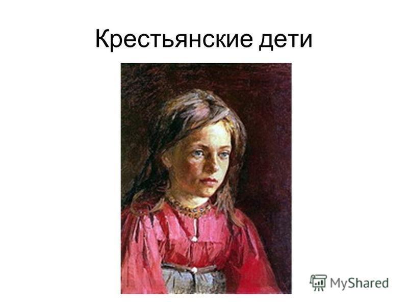 Преодоление безразличия к детству Только в XVI-XVII веках появляется специальная детская одежда, отличающая ребенка от взрослого. Интересно, что для мальчиков и девочек в возрасте 2-4 лет одежда была одинаковой и состояла из детского платьица. Иначе