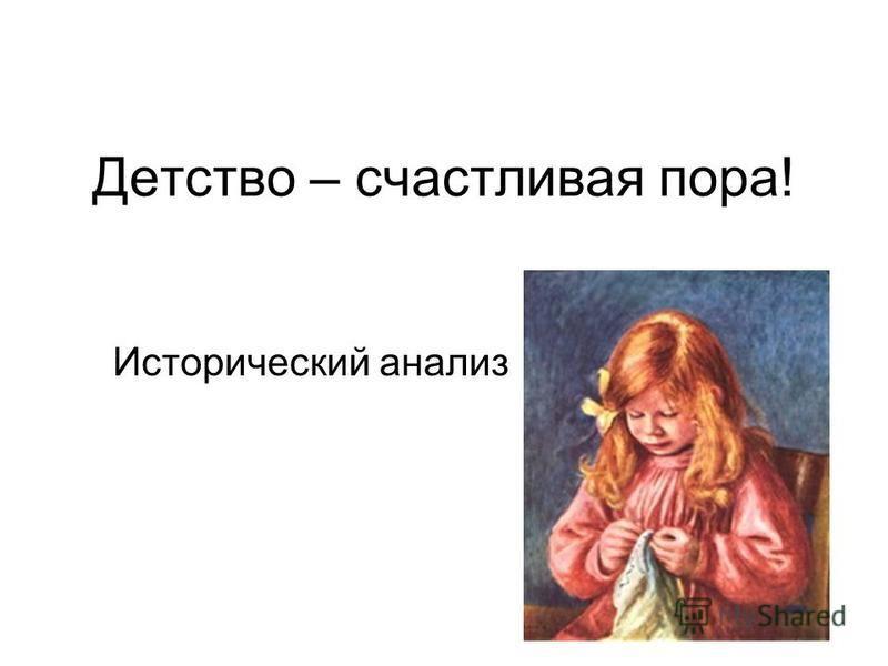 Детство - период, продолжающийся от новорожденности до полной социальной и, следовательно, психологической зрелости; это период становления личности ребёнка, превращения его в полноценного члена человеческого общества. Детство как предмет психологиче