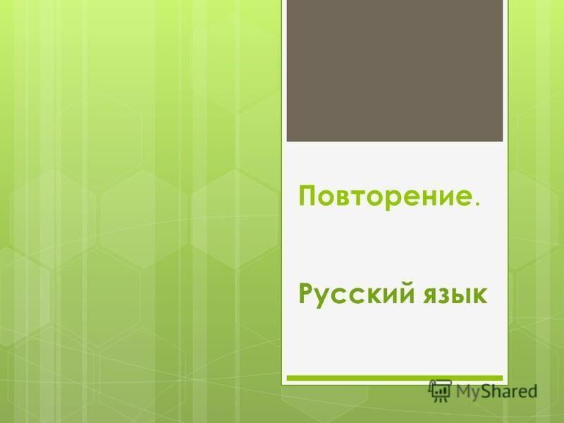 Повторение. Русский язык