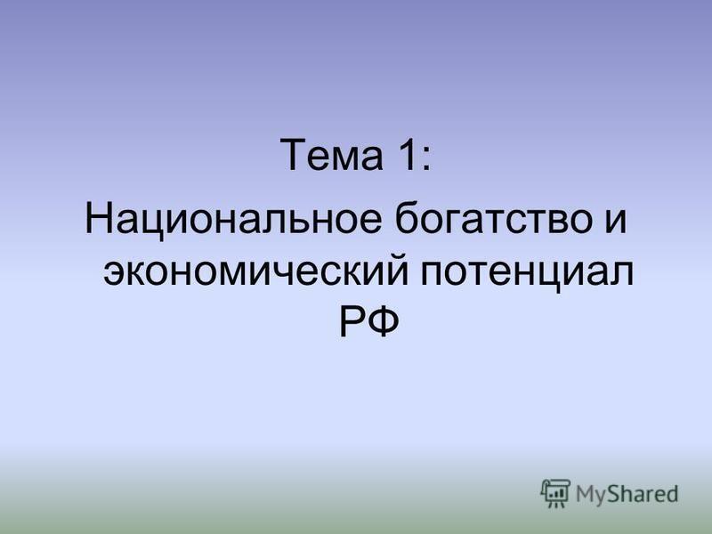 Тема 1: Национальное богатство и экономический потенциал РФ