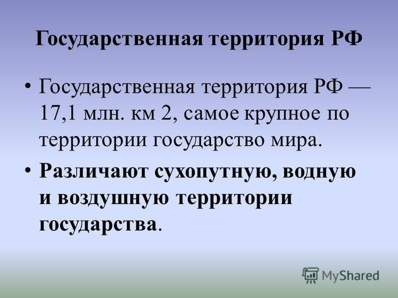 Государственная территория РФ Государственная территория РФ 17,1 млн. км 2, самое крупное по территории государство мира. Различают сухопутную, водную и воздушную территории государства.