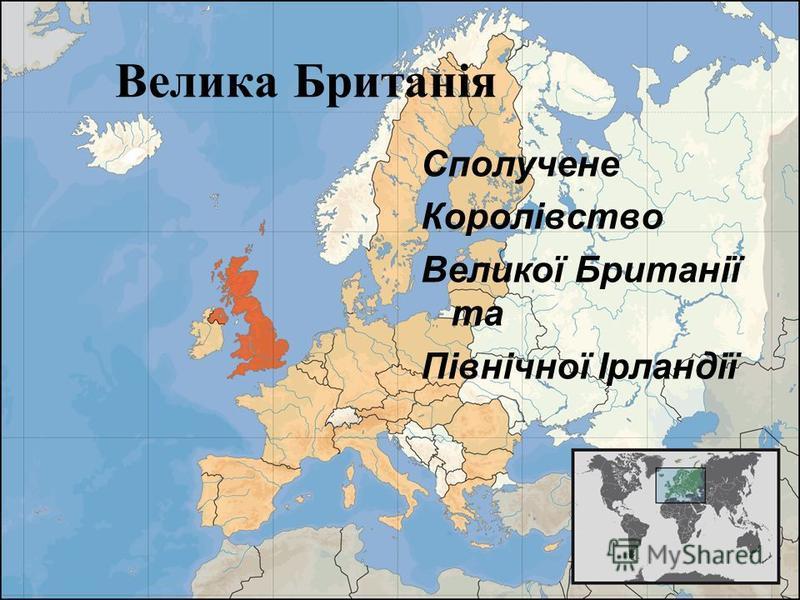 Велика Б ританія Сполучене Королівство Великої Британії та Північної Ірландії