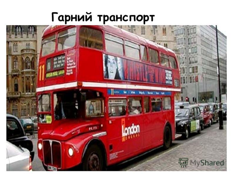Гарний транспорт