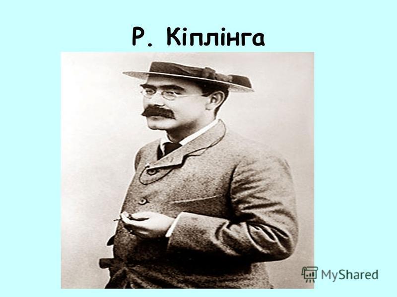 Р. Кіплінга