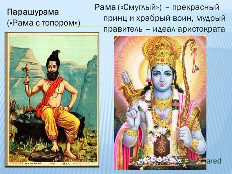 Рама («Смуглый») – прекрасный принц и храбрый воин, мудрый правитель – идеал аристократа Парашурама («Рама с топором»)