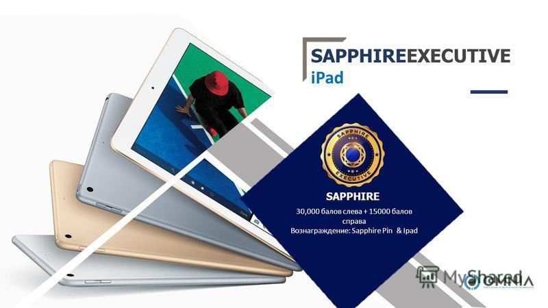 SAPPHIREEXECUTIVE iPad 30,000 балов слева + 15000 балов справа Вознаграждение: Sapphire Pin & Ipad SAPPHIRE