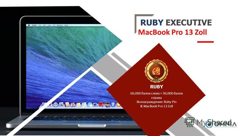 RUBY EXECUTIVE MacBook Pro 13 Zoll 60,000 балов слева + 30,000 балов справа Вознаграждение: Ruby Pin & MacBook Pro 13 Zoll RUBY