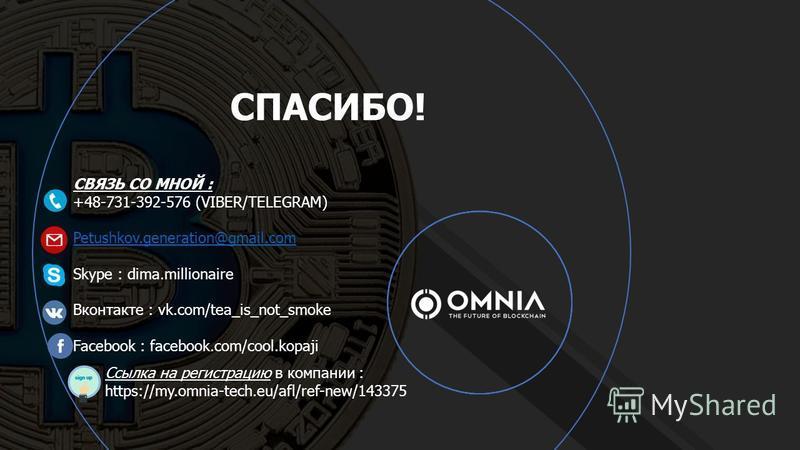 СПАСИБО! Ссылка на регистрацию в компании : https://my.omnia-tech.eu/afl/ref-new/143375 СВЯЗЬ СО МНОЙ : +48-731-392-576 (VIBER/TELEGRAM) Petushkov.generation@gmail.com Skype : dima.millionaire Вконтакте : vk.com/tea_is_not_smoke Facebook : facebook.c