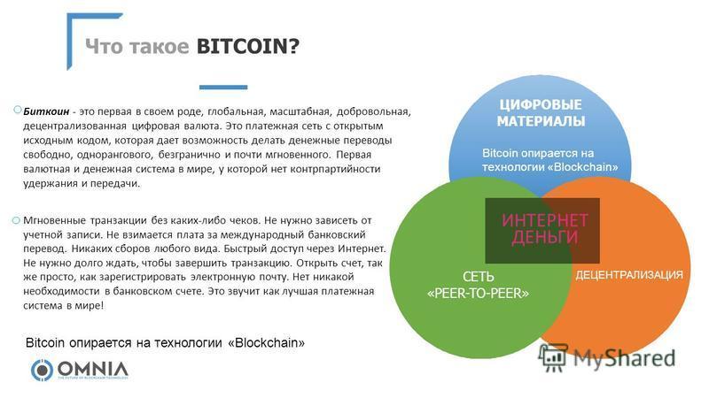 ЦИФРОВЫЕ МАТЕРИАЛЫ ИНТЕРНЕТ ДЕНЬГИ ДЕЦЕНТРАЛИЗАЦИЯ СЕТЬ «PEER-TO-PEER» Bitcoin опирается на технологии «Blockchain» Биткоин - это первая в своем роде, глобальная, масштабная, добровольная, децентрализованная цифровая валюта. Это платежная сеть с откр
