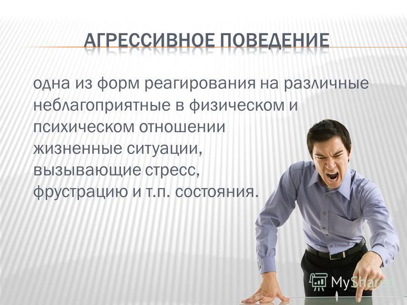 одна из форм реагирования на различные неблагоприятные в физическом и психическом отношении жизненные ситуации, вызывающие стресс, фрустрацию и т.п. состояния.