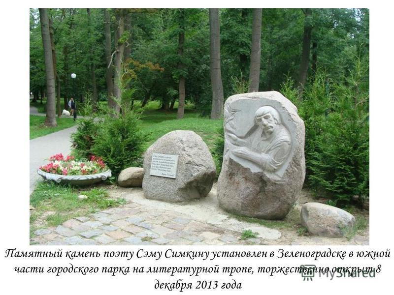 В 1960 году тяга к путешествиям и морю привели Сэма Симкина в Калининград. «Город подарила мне судьба» - так звучит одна из его поэтических строк. Много прекрасных строк посвятил поэт нашему краю. Другим направлением деятельности Симкина стали перево