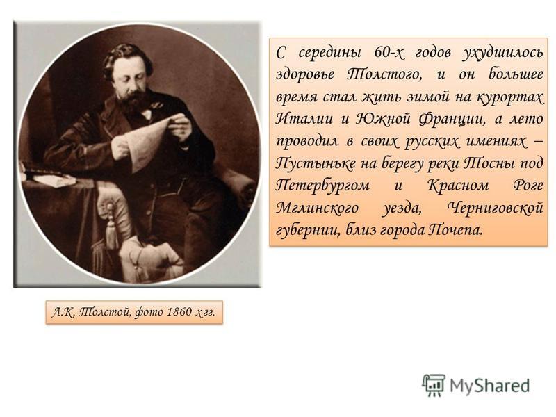 А.К. Толстой в мундире офицера Стрелкового полка, 1855 г. А.К. Толстой в мундире офицера Стрелкового полка, 1855 г. Он так и не успел принять участие в военных действиях, заразившись возле Одессы тифом. Многие его однополчане скончались от этой болез