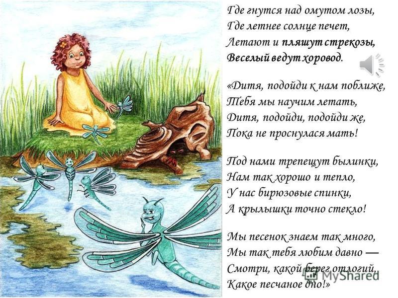 (Отрывок) Колокольчики мои, Цветики степные! Что глядите на меня, Тёмно-голубые? И о чём звените вы В день весёлый мая, Средь некошеной травы Головой качая? Конь несёт меня стрелой На поле открытом; Он вас топчет под собой, Бьёт своим копытом. Колоко