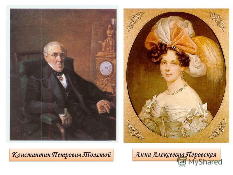 Алексей Константинович Толстой родился 5 сентября 1817 года в Петербурге.