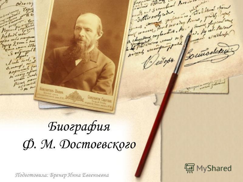 Биография Ф. М. Достоевского Подготовила: Бренер Инна Евгеньевна