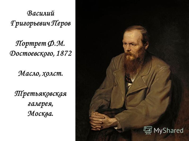 Василий Григорьевич Перов Портрет Ф.М. Достоевского, 1872 Масло, холст. Третьяковская галерея, Москва.