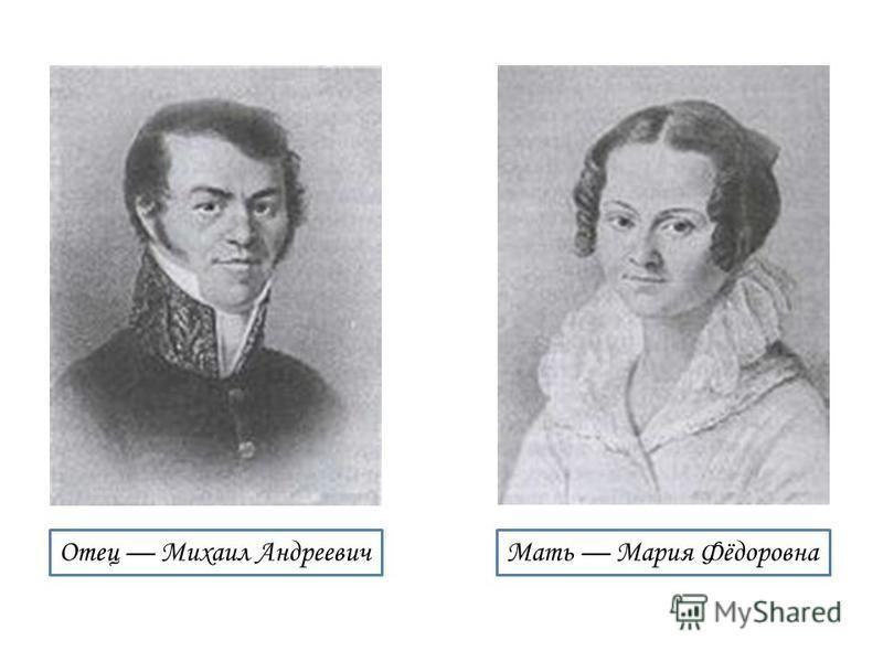 Мать Мария Фёдоровна Отец Михаил Андреевич