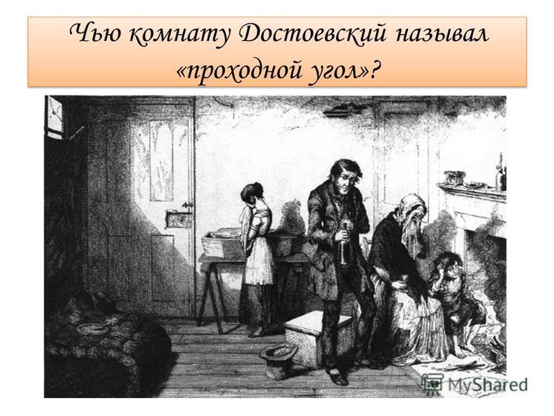 Чью комнату Достоевский называл «проходной угол»?