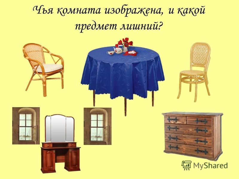 Чья комната изображена, и какой предмет лишний?
