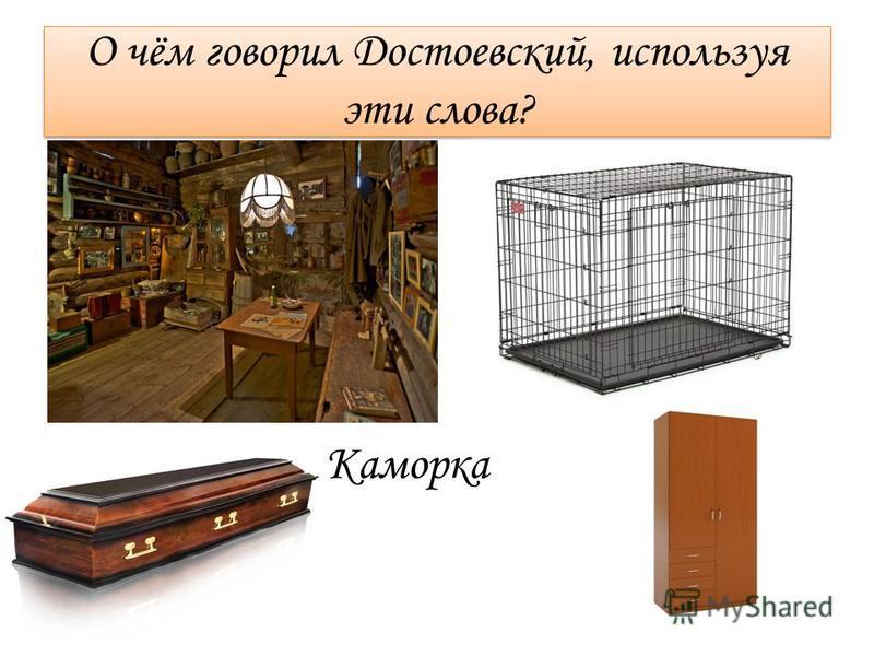 О чём говорил Достоевский, используя эти слова? Каморка