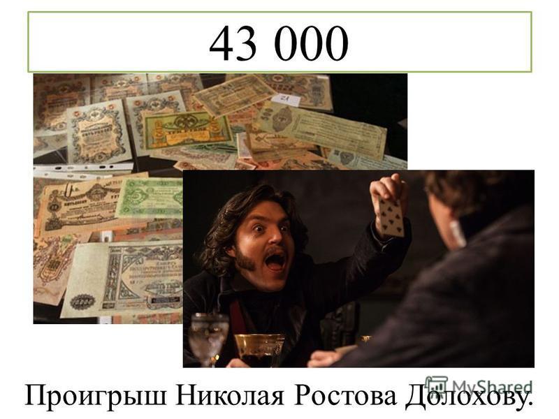 43 000 Проигрыш Николая Ростова Долохову.