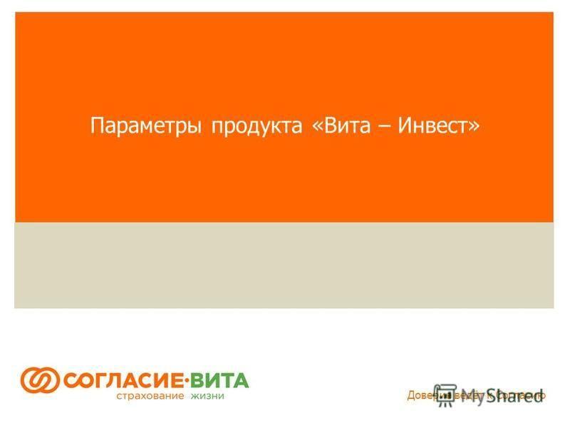 Доверие ведёт к Согласию Параметры продукта «Вита – Инвест»