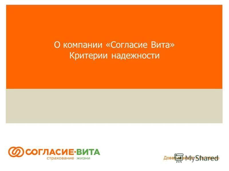 Доверие ведёт к Согласию О компании «Согласие Вита» Критерии надежности