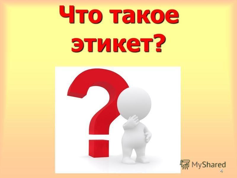 Что такое этикет? 4